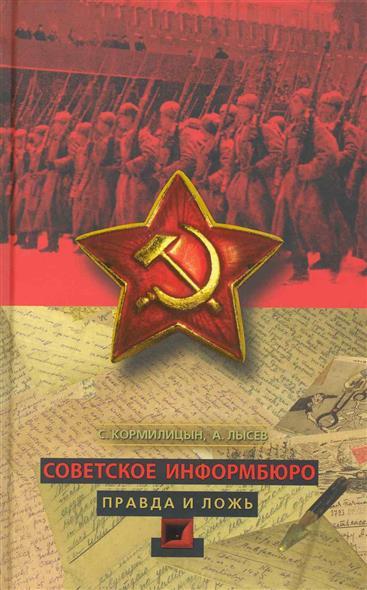 Советское Информбюро Правда и ложь