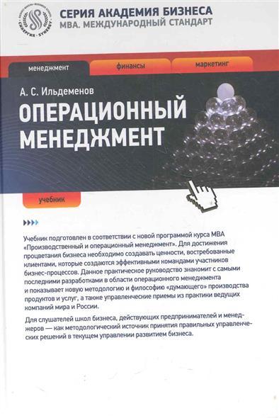 Ильдеменов А.: Операционный менеджмент Учебник