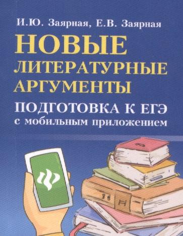 Новые литературные аргументы. Подготовка к ЕГЭ