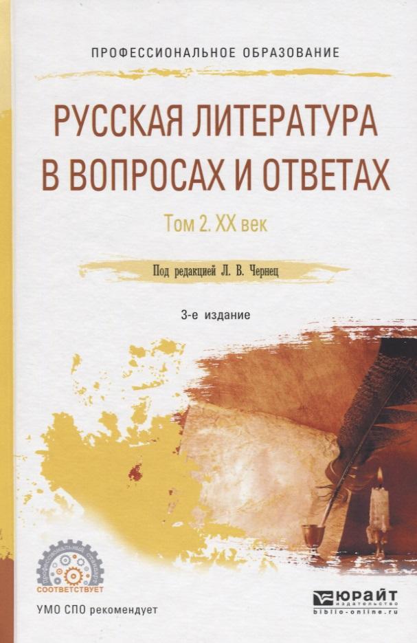 Романова Л. (ред.) Русская литература в вопросах и ответах. В двух томах. Том 2. XX век