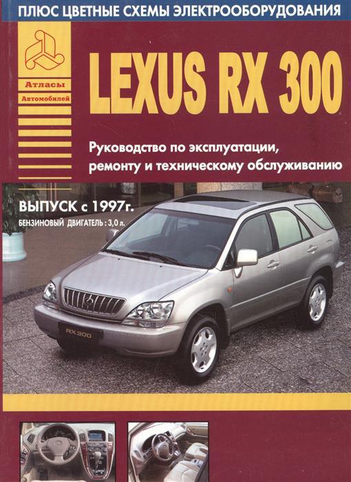 цена на Автомобили Lexus RX300. Выпуск с 1997 г. Руководство по эксплуатации, ремонту и техническому обслуживанию. Бензиновый двигатель 3,0 л.