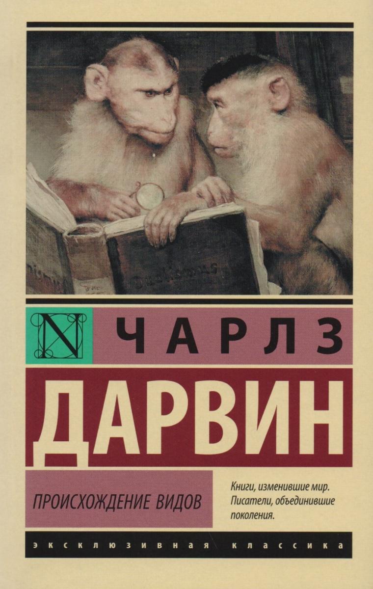 Дарвин Ч.: Происхождение видов