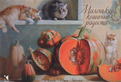 Маленькие кошачьи радости. Набор открыток