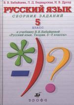 Русский язык Сб. заданий 5 кл.