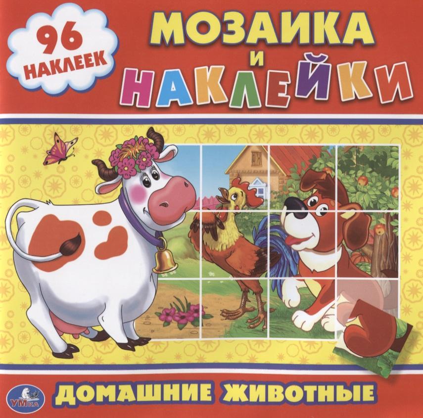 Козырь А. (ред.-сост.) Домашние животные. Мозаика и наклейки ISBN: 9785506016724