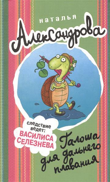 Александрова Н. Галоша для дальнего плавания александрова наталья галоша для дальнего плавания