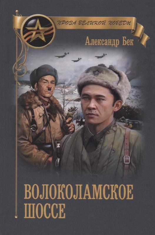 Бек А. Волоколамское шоссе кривчиков к кремль 2222 волоколамское шоссе