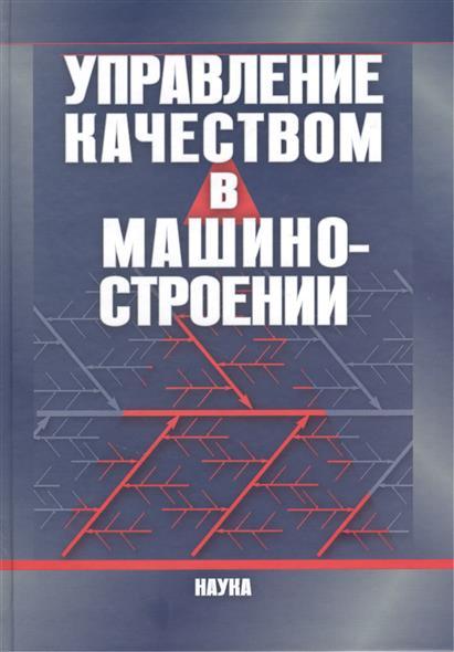 Осипов Ю., Ершов А., Осипов А. и др. Управление качеством в машиностроении
