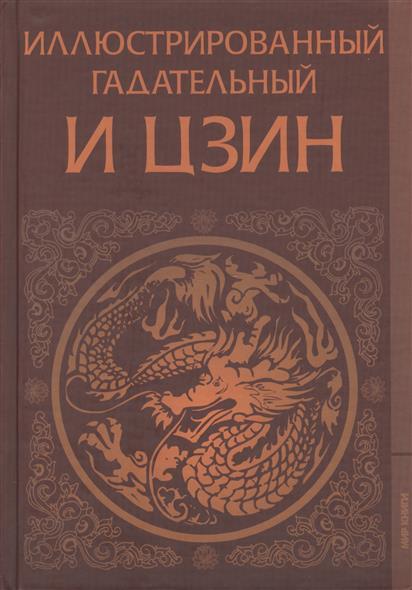Иллюстрированный гадательный И цзин. Третье издание, исправленное и дополненное
