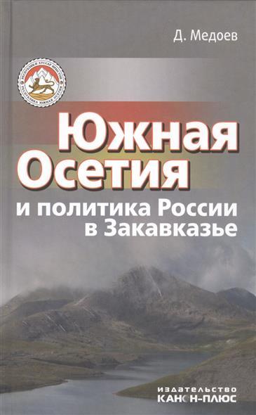 Южная Осетия и политика России в Закавказье (историко-политический анализ)