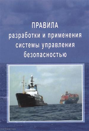 Правила разработки и применения системы управления безопасностью