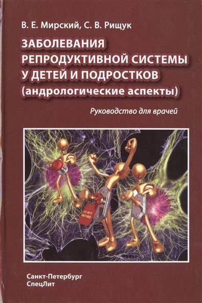 Заболевания репродуктивной системы у детей и подростков (андрологические аспекты). Руководство для врачей