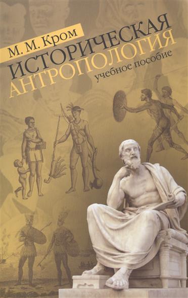 Историческая антропология. Учебное пособие