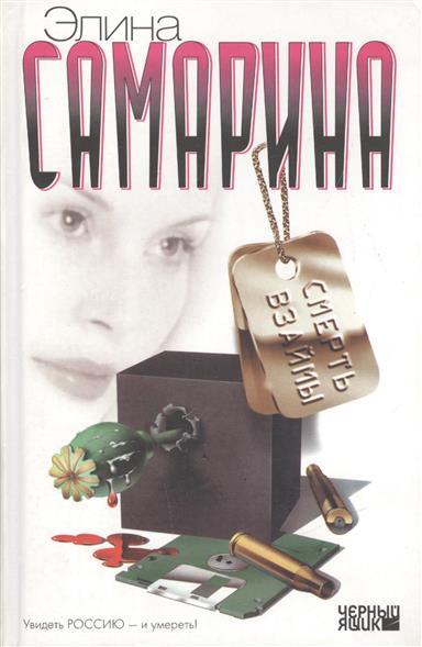 Самарина Э. Смерть взаймы