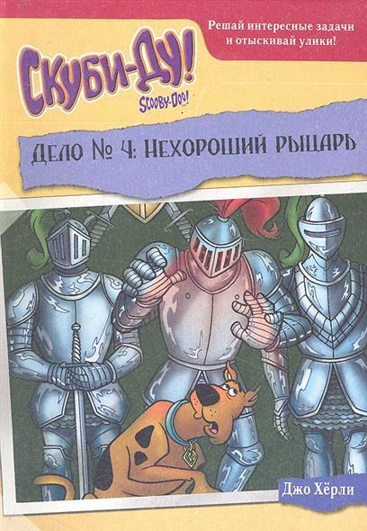 Скуби-Ду Дело №4 Нехороший рыцарь