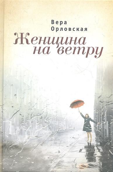 Орловская В. Женщина на ветру днепропетровск ул орловская купить квартиру