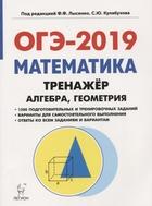 ОГЭ-2019. Математика. Тренажер для подготовки к экзамену. Алгебра, геометрия