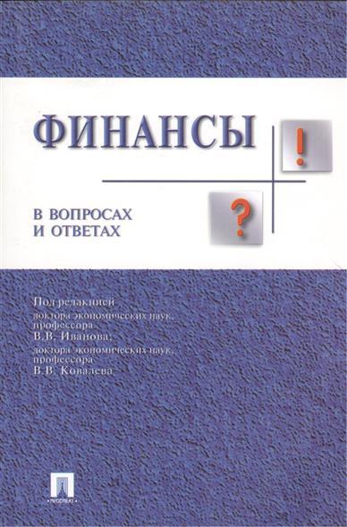 Иванов В.: Финансы в вопросах и ответах