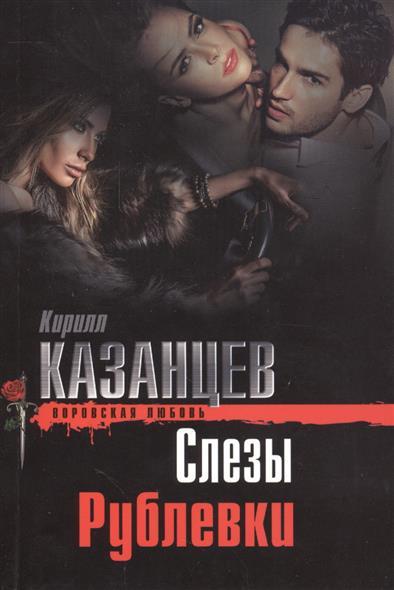 Казанцев К. Слезы Рублевки казанцев к слезы рублевки