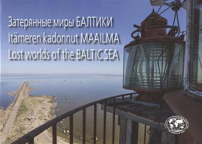 Затерянные миры Балтики (книга на русском, финском и английском языках)