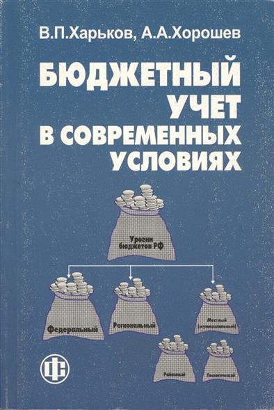 Харьков В., Хорошев А. Бюджетный учет в современн. условиях