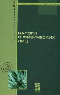 Гончаренко Л. Налоги с физических лиц