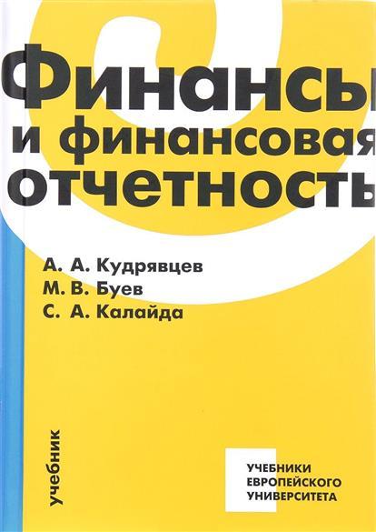 Финансы и финансовая отчетность. Учебник