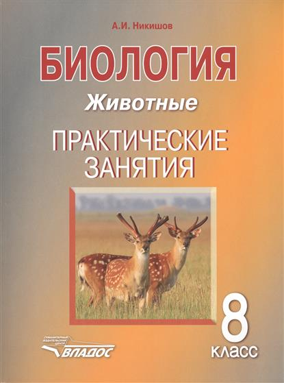 Биология. 8 класс. Животные. Практические занятия
