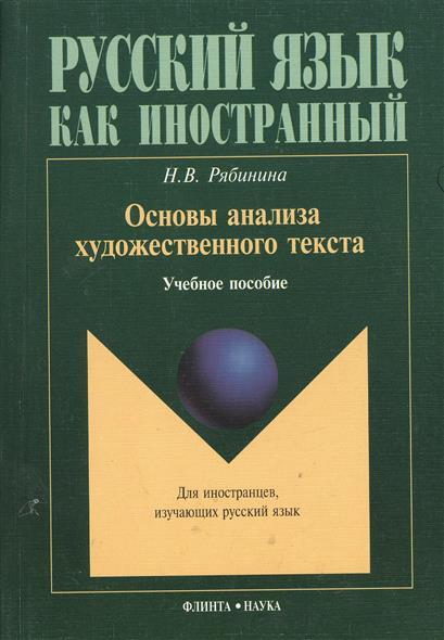 Рябинина Н. Основы анализа художественного текста. Учебное пособие