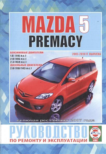 Гусь С. (сост.) Mazda 5 Premacy. Руководство по ремонту и эксплуатации. Бензиновые двигатели. Дизельные двигатели. 2005-2010 гг. выпуска, включая рестайлинг 2007 года 1 pcs driving light front bumper fog lamp with bulb rh passenger side for mazda premacy