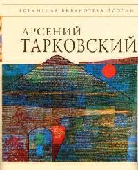 Тарковский Стихотворения