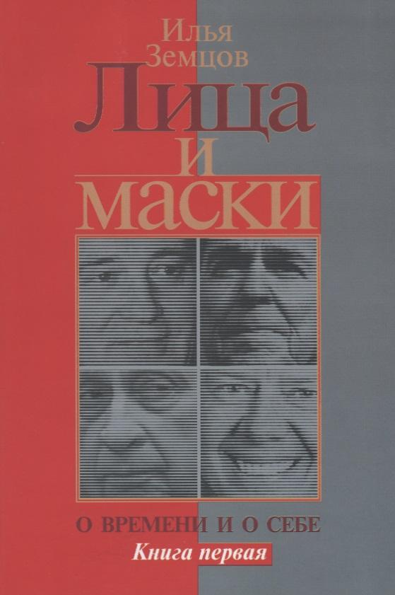 Лица и маски. О времени и о себе. Книга первая