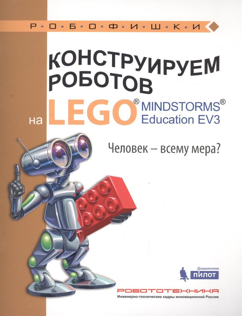Зайцева Н., Цуканова Е. Конструируем роботов на LEGO® MINDSTORMS® Education EV3. Человек - всему мера? набор lego education планета steam 45024 3