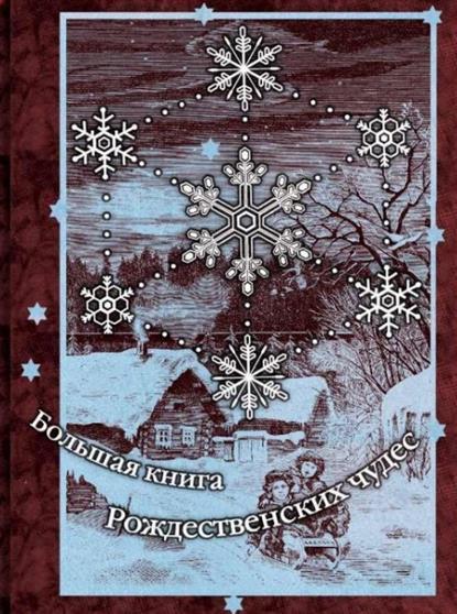 Буткова О. (ред.) Большая книга рождественских чудес. Стихи и рассказы буткова о ред рождественское чудо старинный альбом