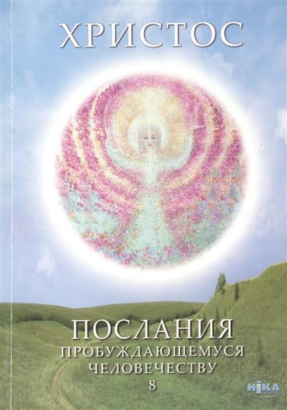 Новосвит Е. Христос. Послания пробуждающемуся человечеству. Книга восьмая Курс начального познания. Диалоги с Учителем