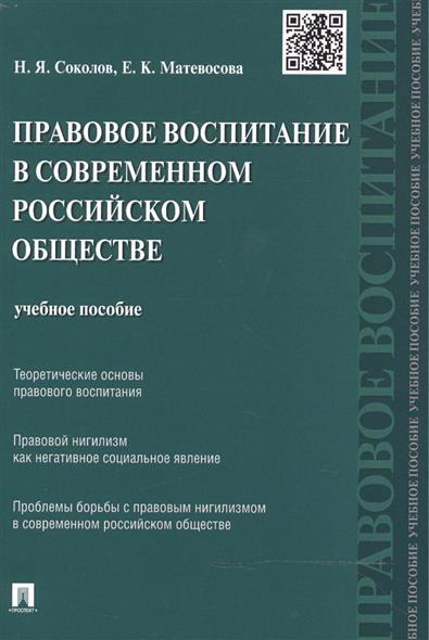 Правовое воспитание в современном российском обществе: учебное пособие