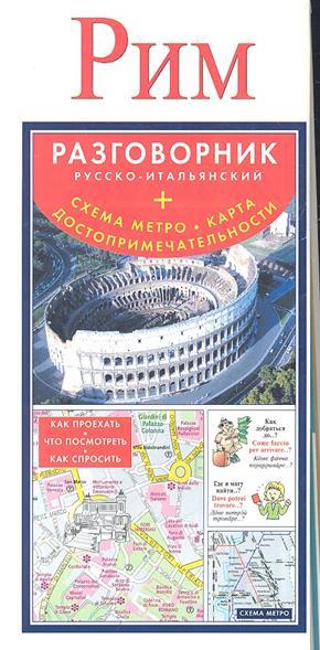 Рим. Разговорник русско-итальянский + Схема метро + Карта достопримечательностей