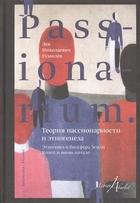 Passionarium. Теория пассионарности и этногенеза