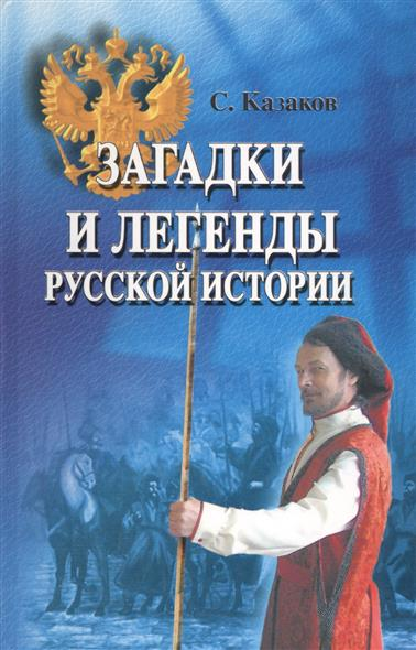 Загадки и легенды русской истории