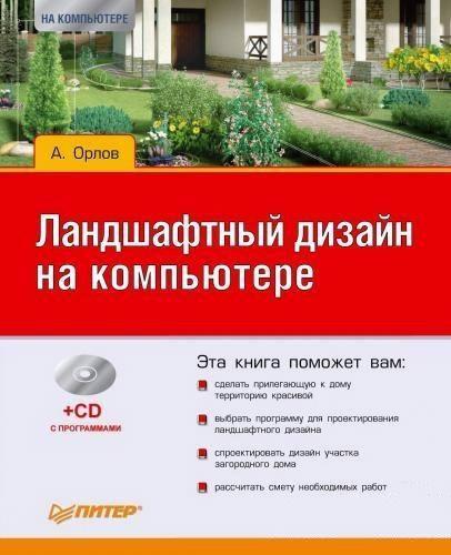 Ландшафтный дизайн На компьютере