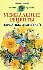 Уникальные рецепты народных целителей