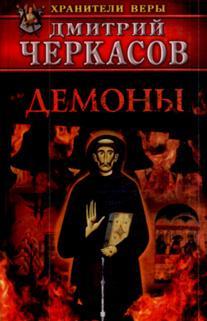 Черкасов Д. Демоны андрей черкасов децентрализованное наблюдение