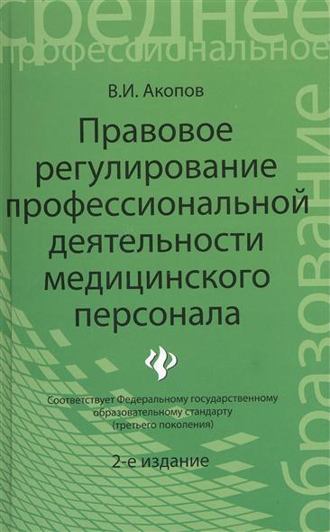 Акопов В. Правовое регулирование профессиональной деятельности медицинского персонала. Издание 2-е, переработанное