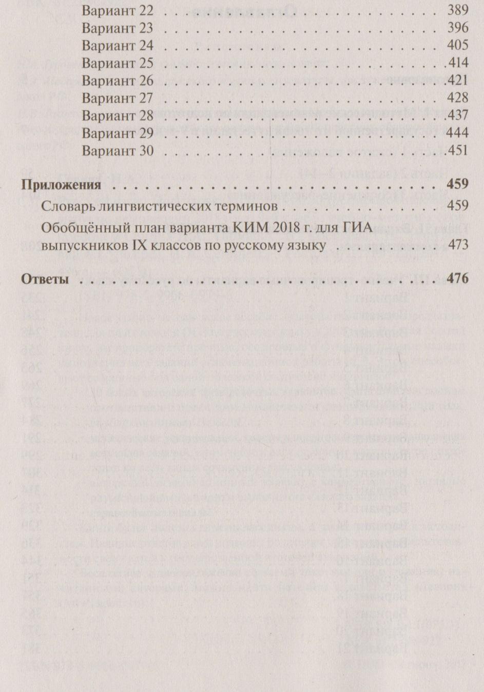 Математика подготовка к гиа 2018 лысенко решебник в-10 решение
