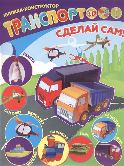 Транспорт. Книжка-конструктор toytoys конструктор транспорт toto 066