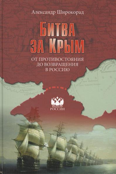 Битва за Крым. От противостояния до возвращения в Россию