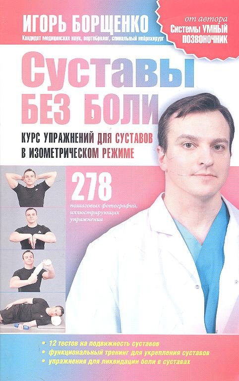 Борщенко И. Суставы без боли ISBN: 9785271388460 игорь борщенко шея без боли уникальный изометрический тренинг