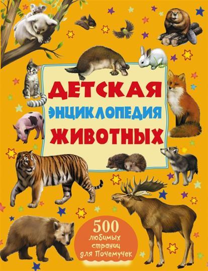 Ликсо В., Папуниди Е. Детская энциклопедия животных ликсо в папуниди е детская энциклопедия животных
