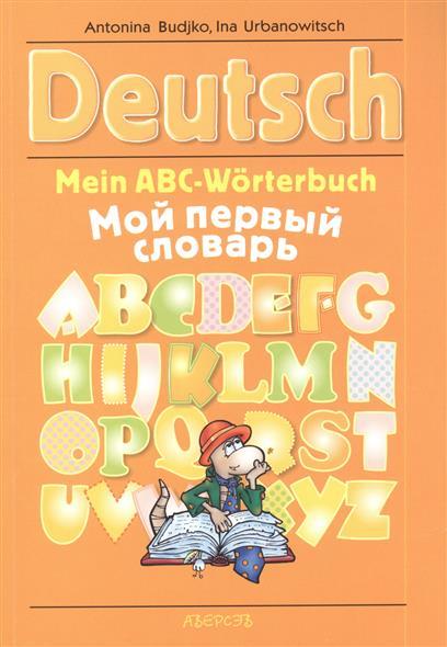Немецкий язык. Мой первый словарь