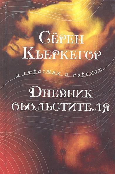 Кьеркегор С. Дневник обольстителя кьеркегор с страх и трепет